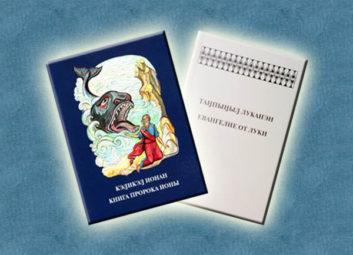 LABEL_Библия на Чукотском языке - 1
